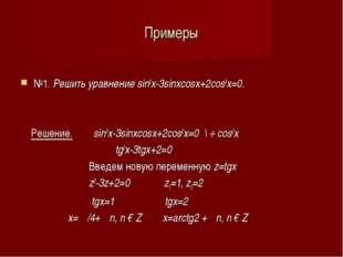 Примеры №1. Решить уравнение sin2x-3sinxcosx+2cos2x=0. Решение. sin2x-3sinxco