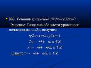 №2. Решить уравнение sin2x+cos2x=0 Решение. Разделив обе части уравнения почл