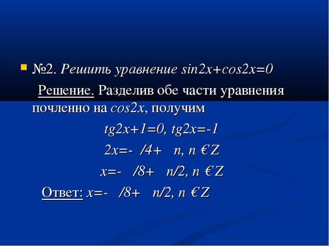 №2. Решить уравнение sin2x+cos2x=0 Решение. Разделив обе части уравнения почл...