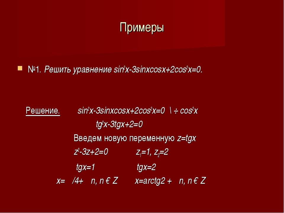 Примеры №1. Решить уравнение sin2x-3sinxcosx+2cos2x=0. Решение. sin2x-3sinxco...