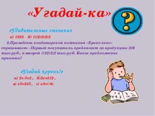 «Угадай-ка» «Удивительные степени» а) 1333 б) (((2)2)2)2 2.Президент кондитер