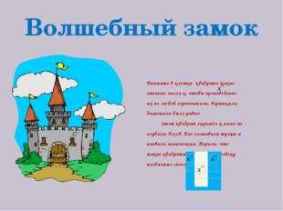 Волшебный замок Впишите в клетки квадрата такие степени числа х, чтобы произв