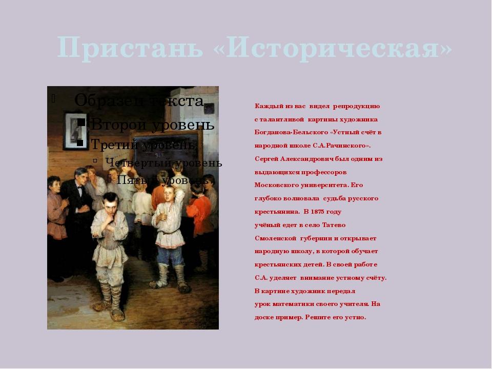 Пристань «Историческая» Каждый из вас видел репродукцию с талантливой картины...