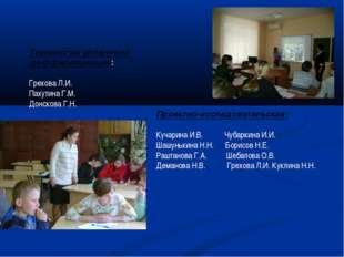 Технология уровневой дифференциации: Грехова Л.И. Пахутина Г.М. Донскова Г.Н.
