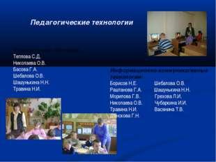 Развивающее обучение: Теплова С.Д. Николаева О.В. Басова Г.А. Шебалова О.В. Ш