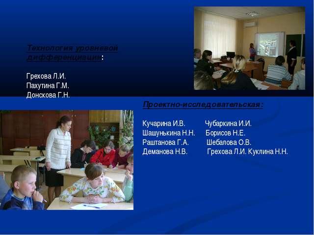 Технология уровневой дифференциации: Грехова Л.И. Пахутина Г.М. Донскова Г.Н....