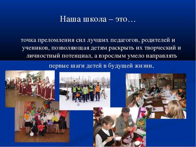 Наша школа – это… точка преломления сил лучших педагогов, родителей и ученико...