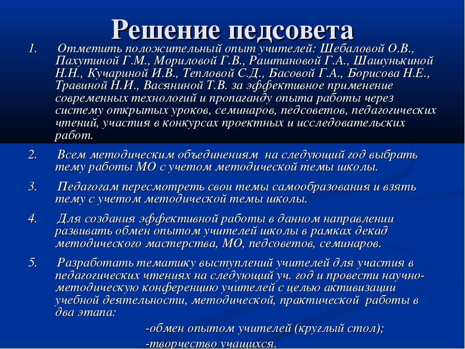 Решение педсовета 1. Отметить положительный опыт учителей: Шебаловой О.В., Па...