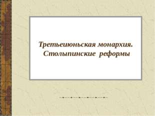 Третьеиюньская монархия. Столыпинские реформы