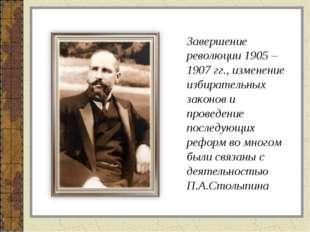 Завершение революции 1905 – 1907 гг., изменение избирательных законов и пров