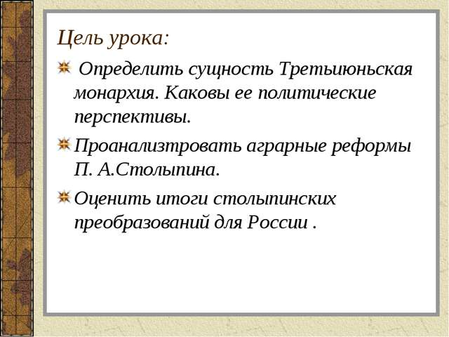 Цель урока: Определить сущность Третьиюньская монархия. Каковы ее политически...