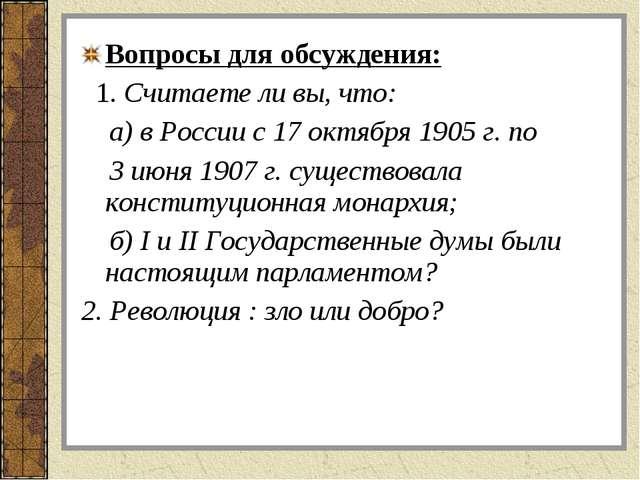 Вопросы для обсуждения: 1. Считаете ли вы, что: а) в России с 17 октября 1905...