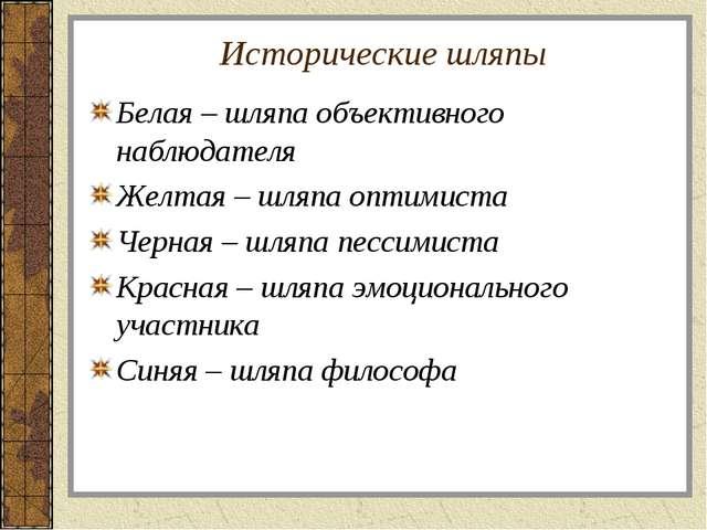 Исторические шляпы Белая – шляпа объективного наблюдателя Желтая – шляпа опти...