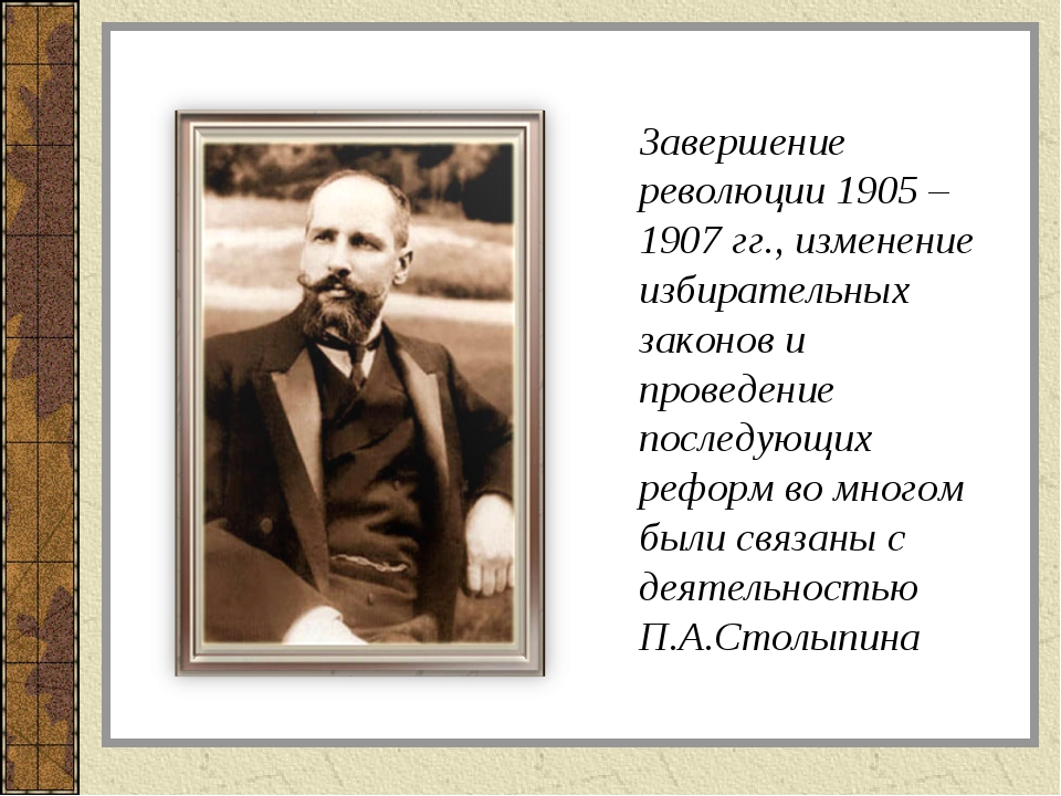 Завершение революции 1905 – 1907 гг., изменение избирательных законов и пров...