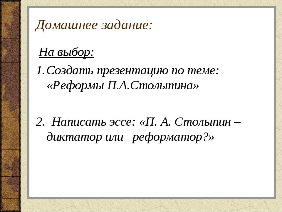 Домашнее задание: На выбор: Создать презентацию по теме: «Реформы П.А.Столыпи...