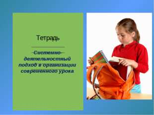 Системно-деятельностный подход в организации современного урока Тетрадь