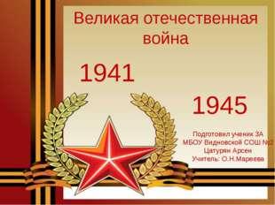 1941 1945 Великая отечественная война Подготовил ученик 3А МБОУ Видновской СО