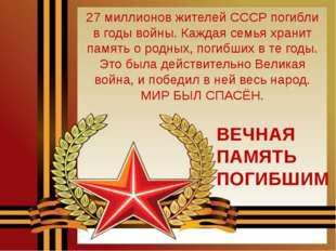 27 миллионов жителей СССР погибли в годы войны. Каждая семья хранит память о