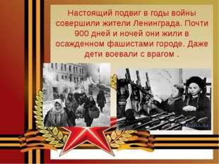 Настоящий подвиг в годы войны совершили жители Ленинграда. Почти 900 дней и н