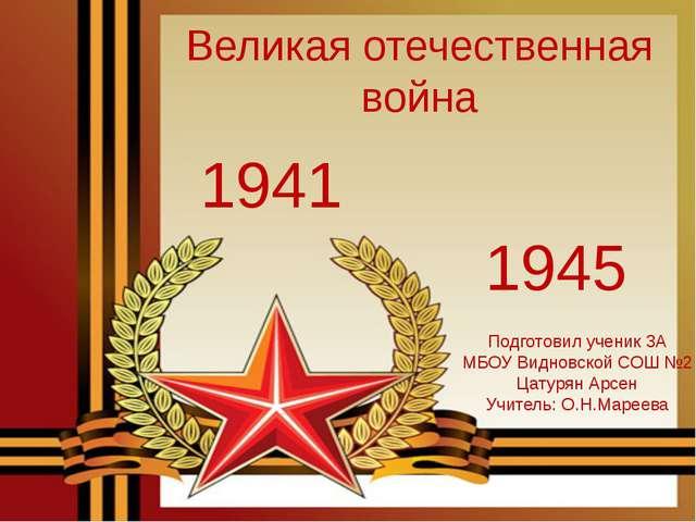 1941 1945 Великая отечественная война Подготовил ученик 3А МБОУ Видновской СО...