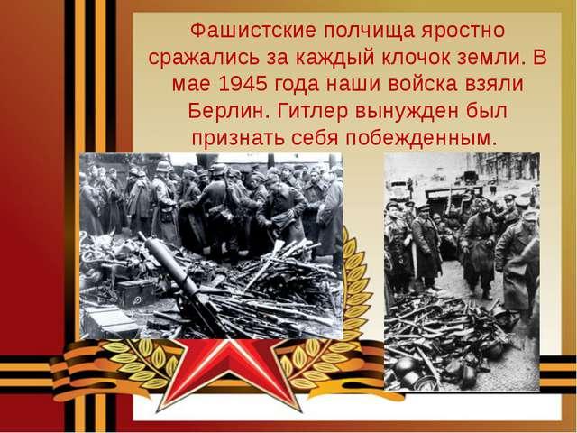 Фашистские полчища яростно сражались за каждый клочок земли. В мае 1945 года...