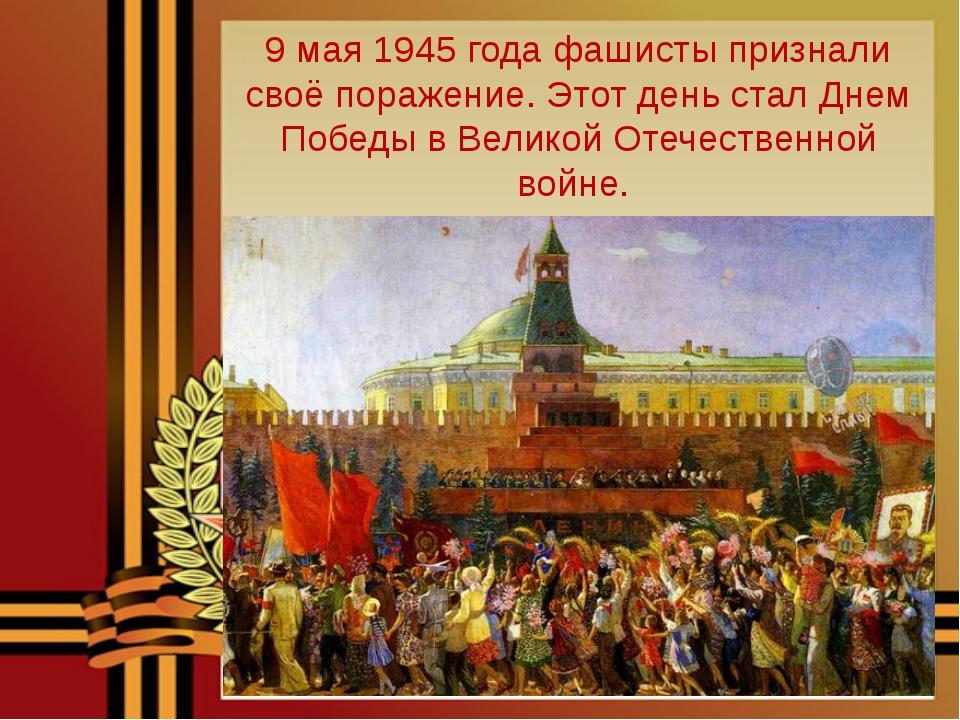 9 мая 1945 года фашисты признали своё поражение. Этот день стал Днем Победы в...