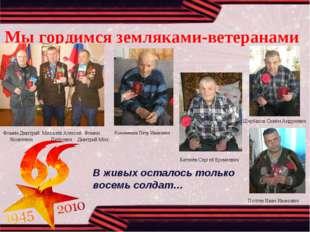 Мы гордимся земляками-ветеранами Кожемякин Пётр Иванович Батенёв Сергей Ереме