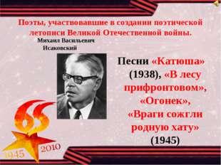 Поэты, участвовавшие в создании поэтической летописи Великой Отечественной во