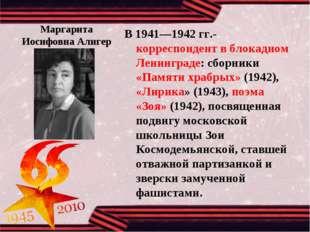 Маргарита Иосифовна Алигер В 1941—1942гг.- корреспондент в блокадном Ленингр