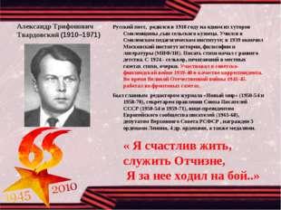 Александр Трифонович Твардовский (1910–1971) Русский поэт, родился в 1910 го