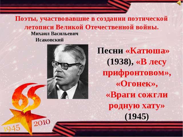 Поэты, участвовавшие в создании поэтической летописи Великой Отечественной во...