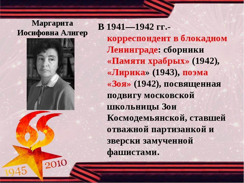 Маргарита Иосифовна Алигер В 1941—1942гг.- корреспондент в блокадном Ленингр...