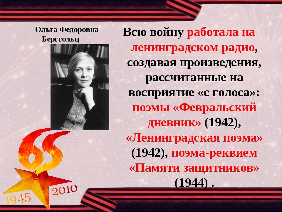 В феврале 1942 года ольга берггольц на одном дыхании пишет поэму февральский