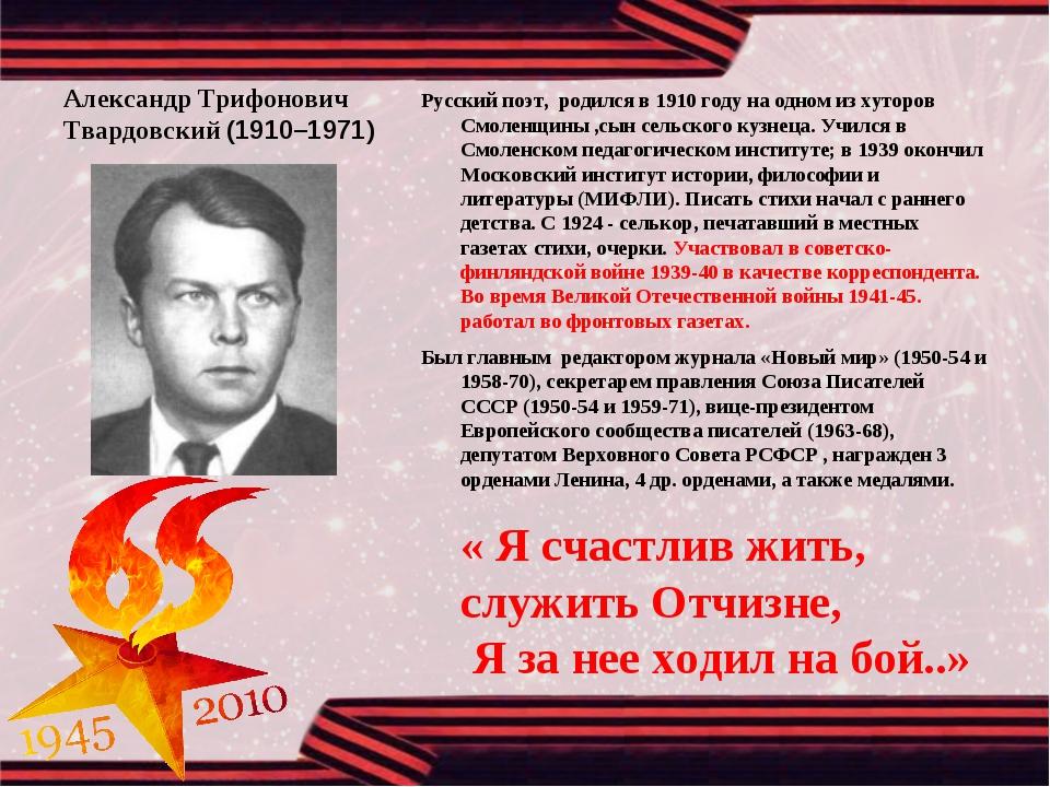 Александр Трифонович Твардовский (1910–1971) Русский поэт, родился в 1910 го...