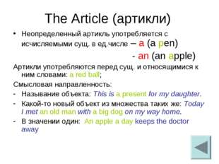 The Article (артикли) Неопределенный артикль употребляется с исчисляемыми сущ