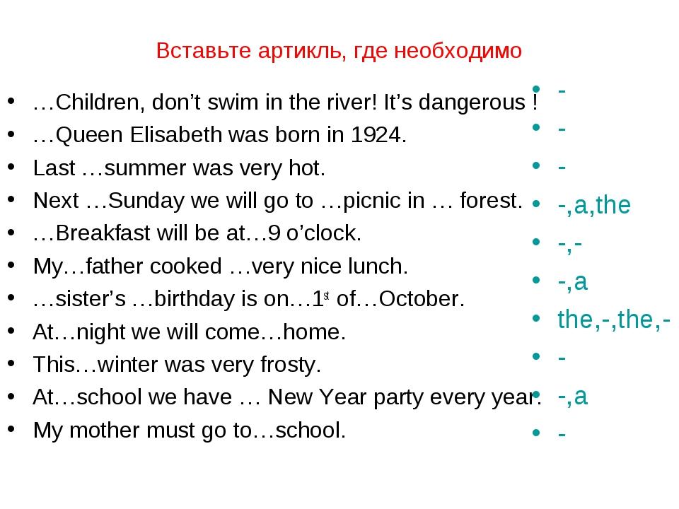 Вставьте артикль, где необходимо …Children, don't swim in the river! It's dan...
