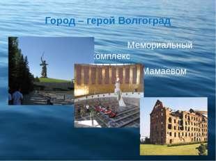 Мемориальный комплекс на Мамаевом кургане Город – герой Волгоград