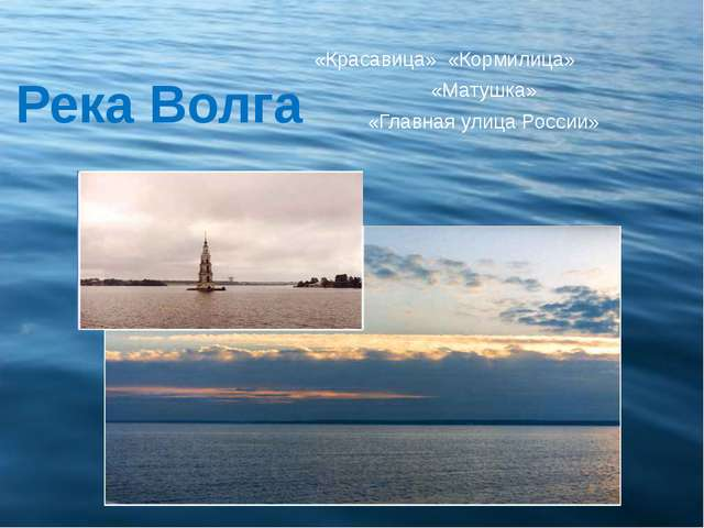 «Красавица» «Кормилица» «Матушка» «Главная улица России» Река Волга