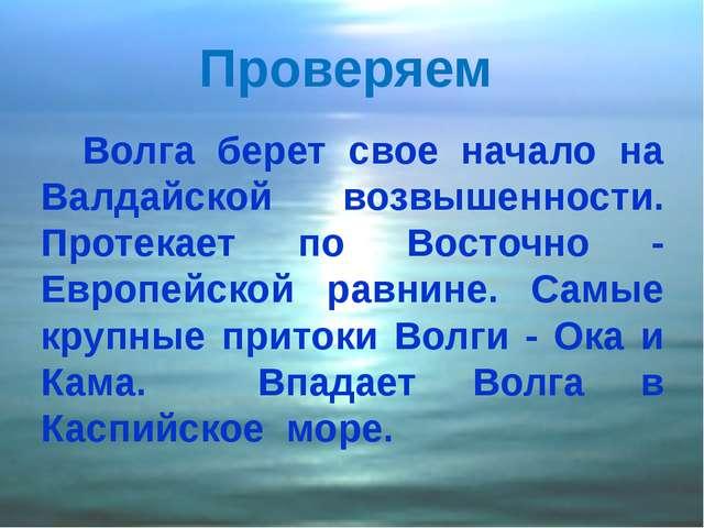 Проверяем Волга берет свое начало на Валдайской возвышенности. Протекает по В...