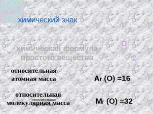 химическая формула простого вещества химический знак О О 2 относительная атом