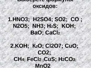 Выберете формулы оксидов: 1.HNO3; H2SO4; SО2; CO ; N2O5; NH3; H2S; KOH; BaO;