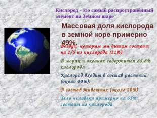 Кислород - это самый распространённый элемент на Земном шаре Воздух, которым
