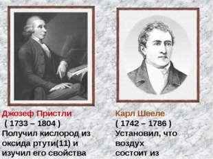 Джозеф Пристли ( 1733 – 1804 ) Получил кислород из оксида ртути(11) и изучил