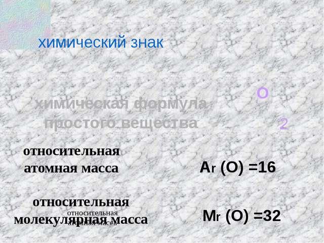 химическая формула простого вещества химический знак О О 2 относительная атом...