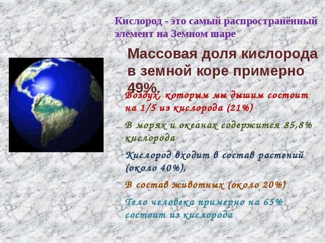 Кислород - это самый распространённый элемент на Земном шаре Воздух, которым...