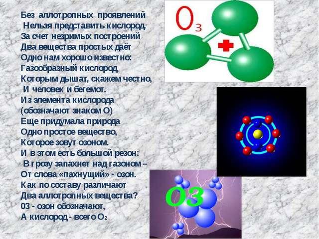 Без аллотропных проявлений Нельзя представить кислород. За счет незримых пост...