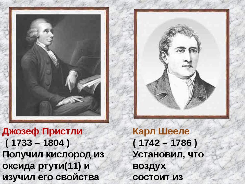Джозеф Пристли ( 1733 – 1804 ) Получил кислород из оксида ртути(11) и изучил...