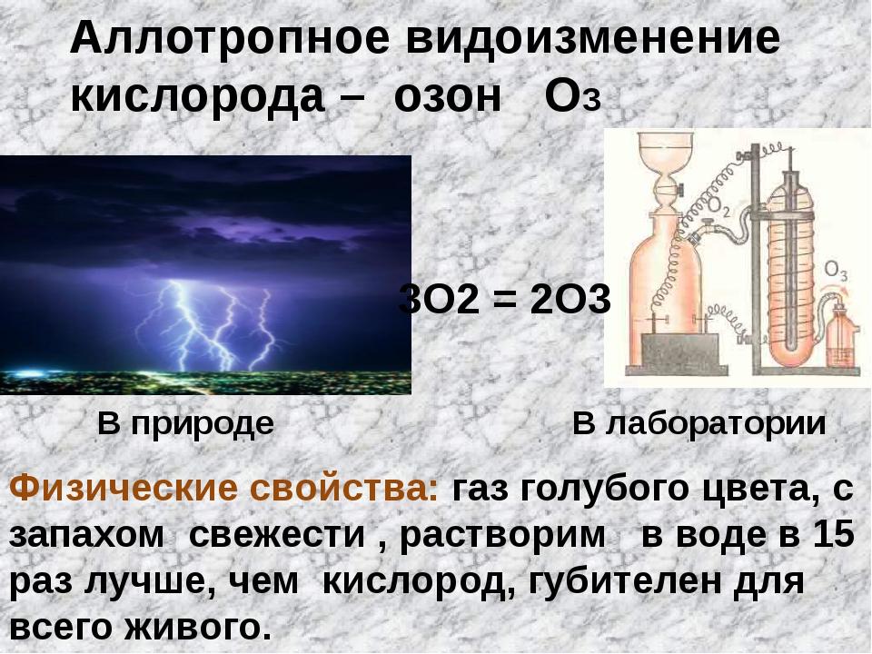 В природе В лаборатории Физические свойства: газ голубого цвета, с запахом св...