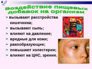 вызывают расстройства кишечника; вызывают сыпь; влияют на давление; вредные д