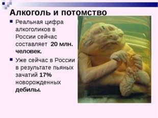 Алкоголь и потомство Реальная цифра алкоголиков в России сейчас составляет 20